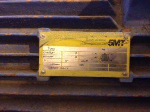 электродвигатель 5МТН312-6 15 кВт